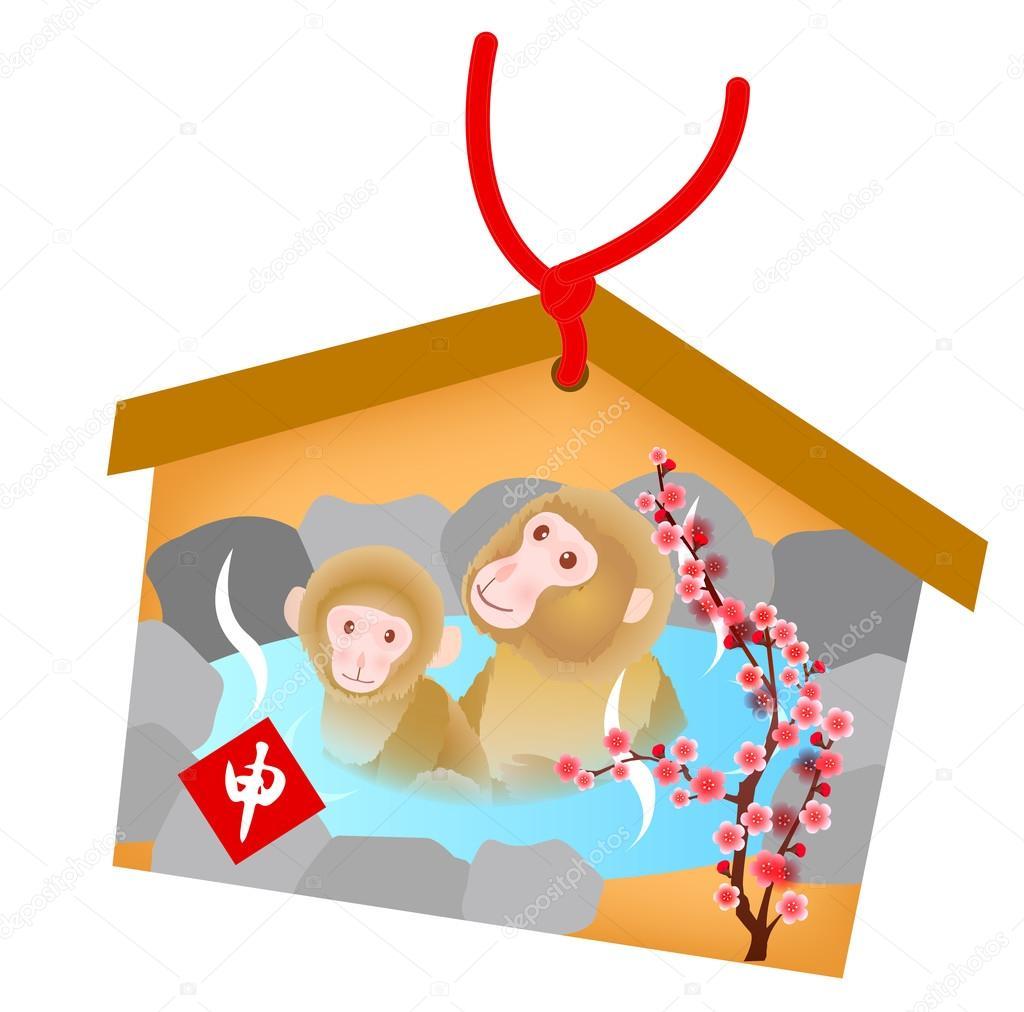 猿温泉かわいいグリーティング カード ストックベクター Jboy24