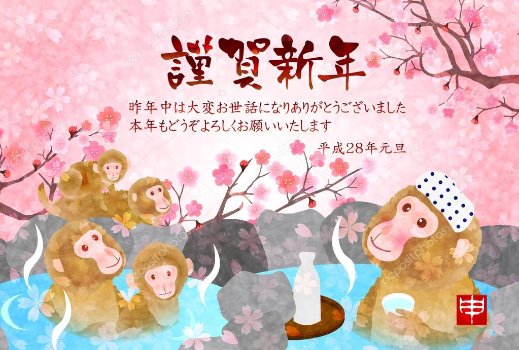 Monkey Hot Springs New Year's card background