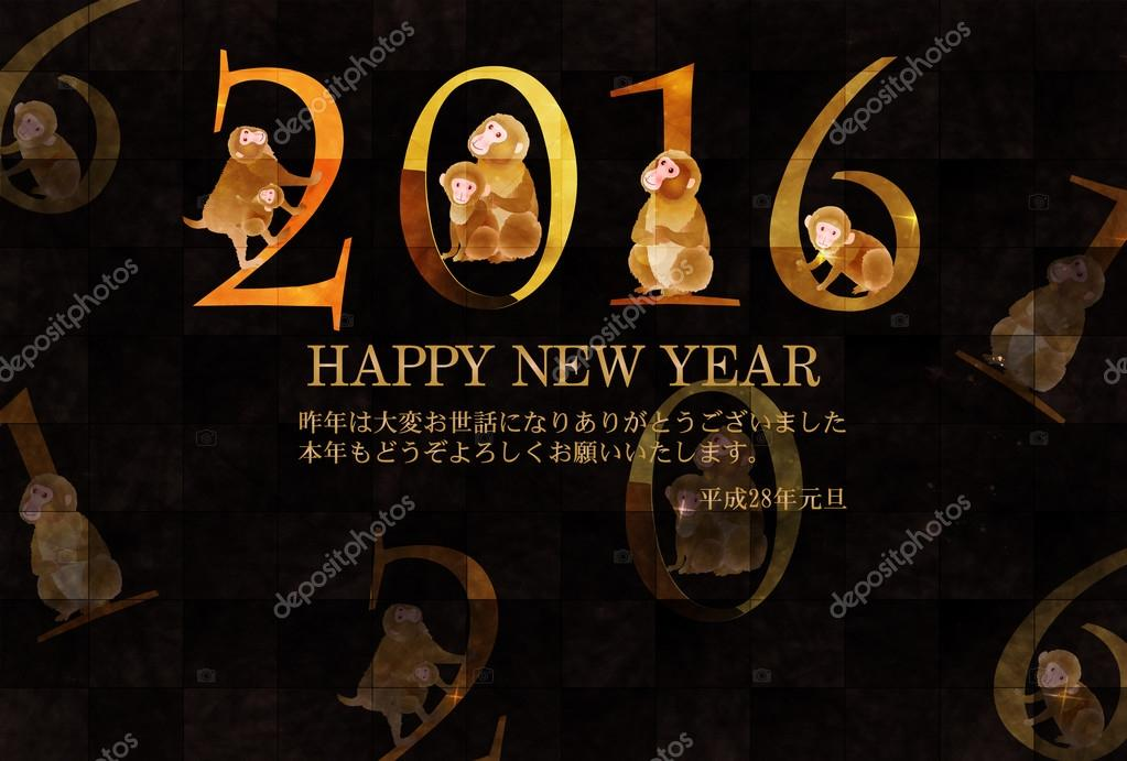 monkey cute new years card background stock vector