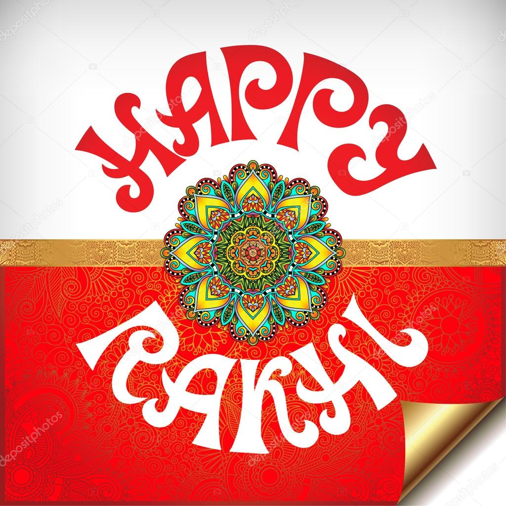 Red and white happy rakhi greeting card stock vector red and white happy rakhi greeting card stock vector kristyandbryce Choice Image
