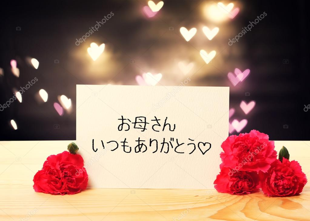 Thank you Mom message in Japanese language — Stock Photo