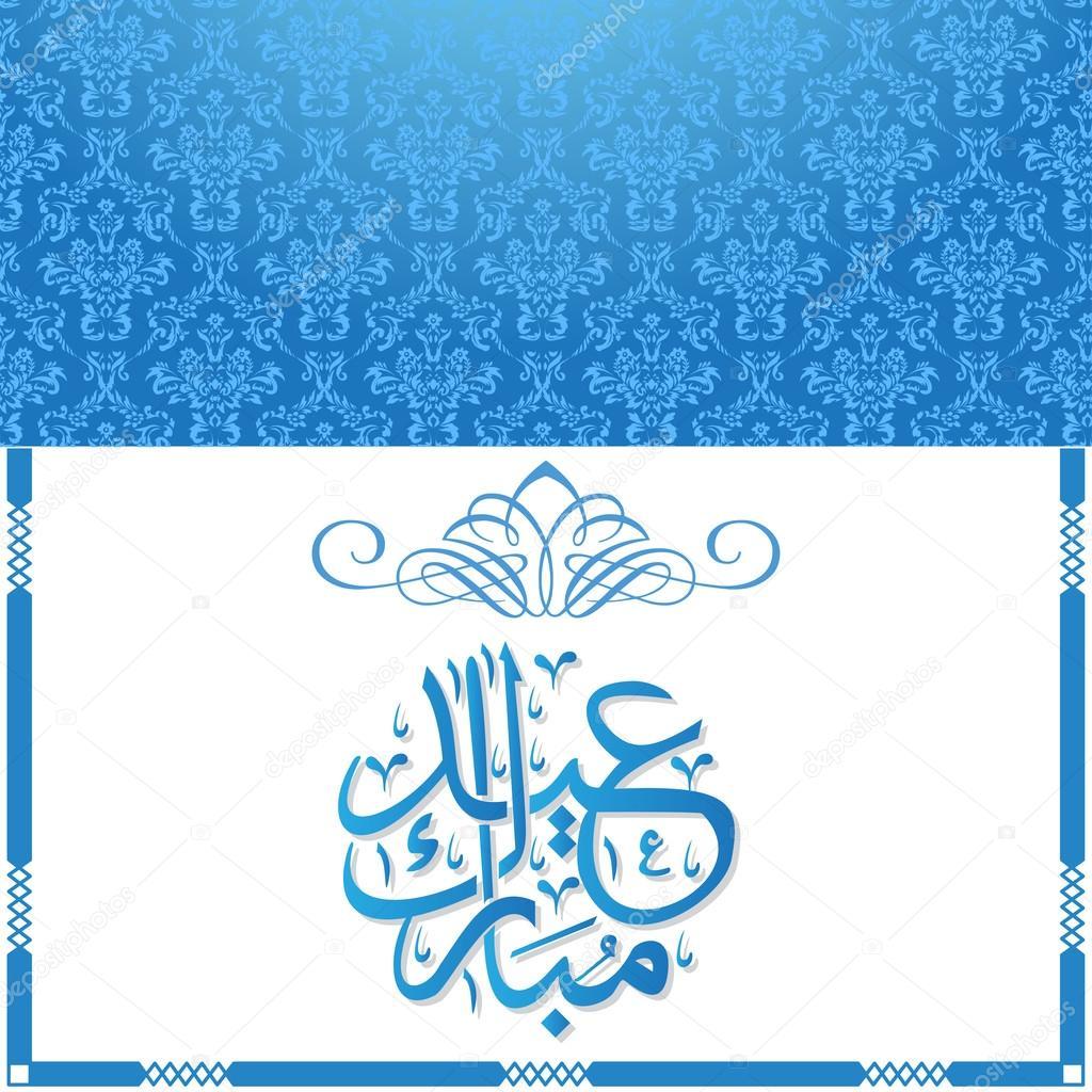 Eid ul fitr greeting card stock vector rizwanali3d 75394939 eid ul fitr greeting card stock vector m4hsunfo