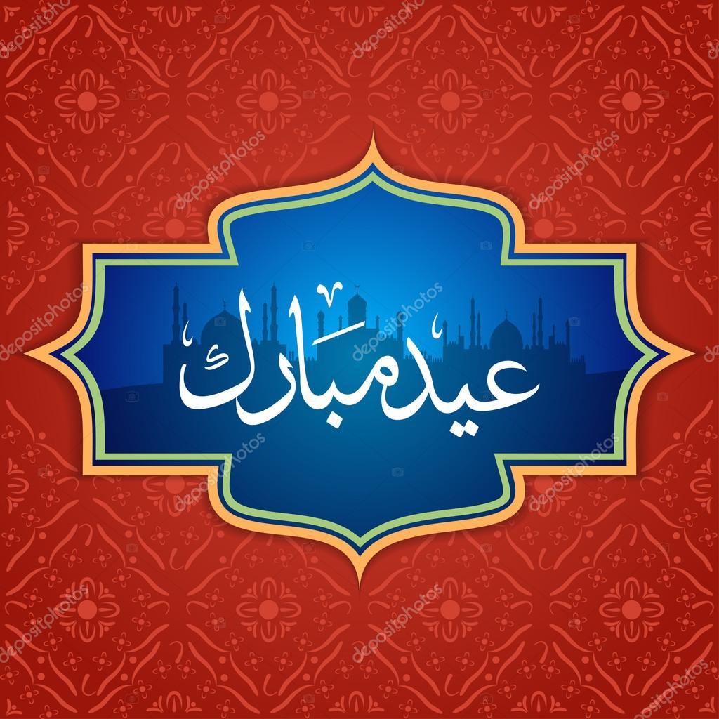 Eid Ul Fitr Greeting Card Stock Vector Rizwanali3d 75395141