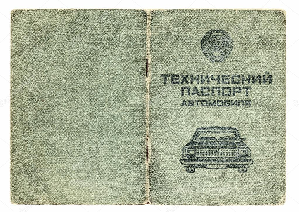 old soviet technical passport for cars