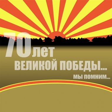 Victory Day 70 years