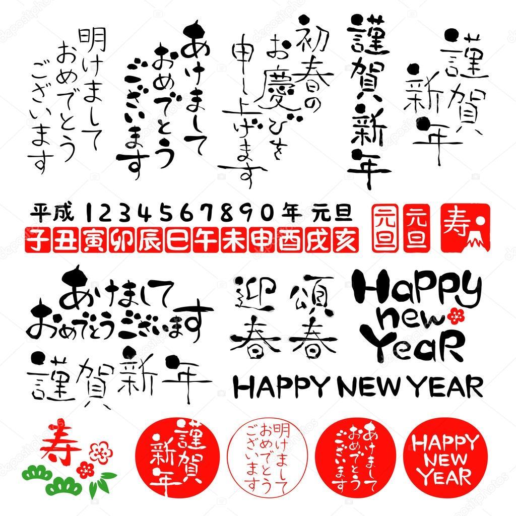 japanese new year greeting