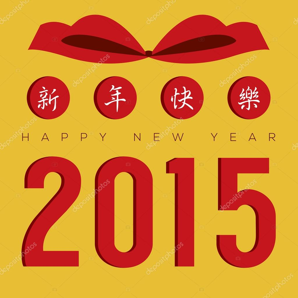 2015 greeting card with traditional chinese alphabet xin nin kui le 2015 greeting card with traditional chinese alphabet xin nin kui le meaning happy new year vector illustration vector by happymay kristyandbryce Choice Image