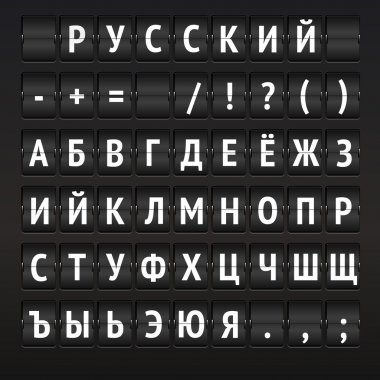 Mechanical scoreboard display with russian alphabet.