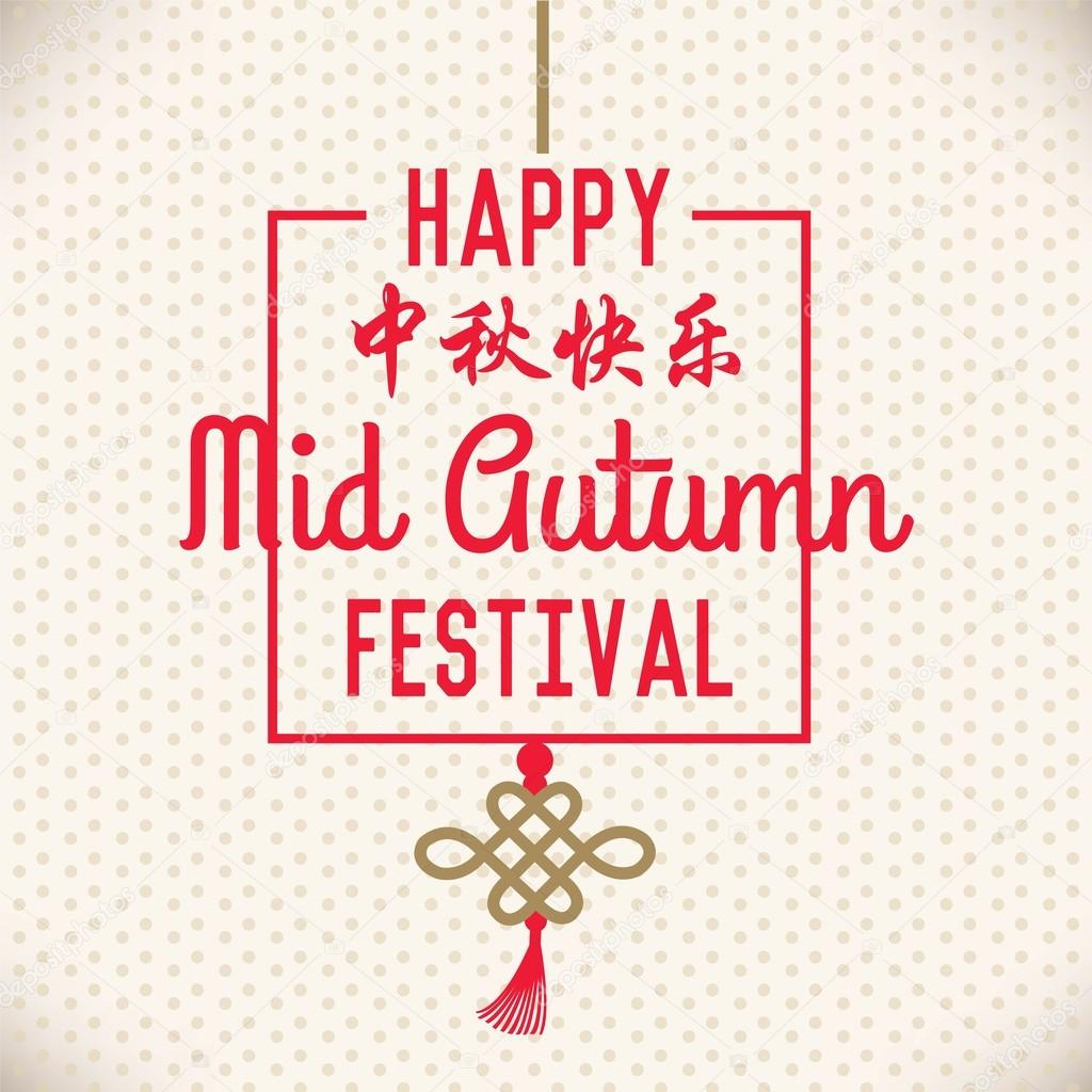 Happy mid autumn festival greeting chinese translation mid autumn happy mid autumn festival greeting chinese translation mid autumn festival stock vector kristyandbryce Choice Image