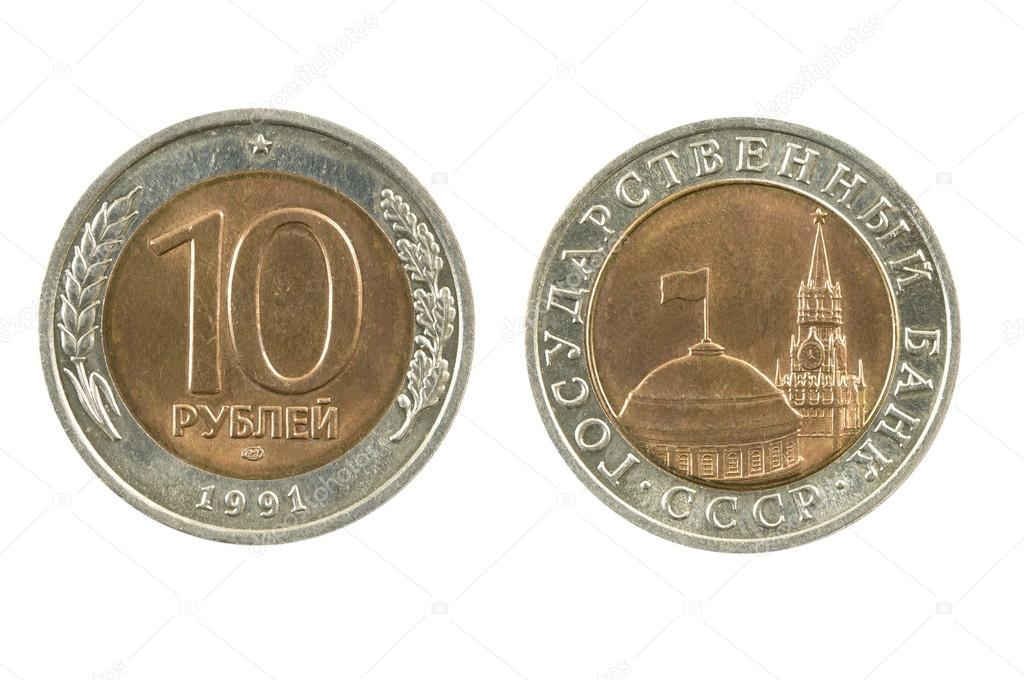 Coins Of The Ussr The Sample 1991 10 Rubles Stock Photo Andglb