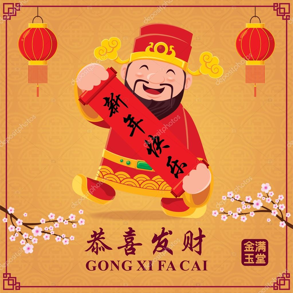 Vintage Chinese New Year Poster Designwith Chinese God Of
