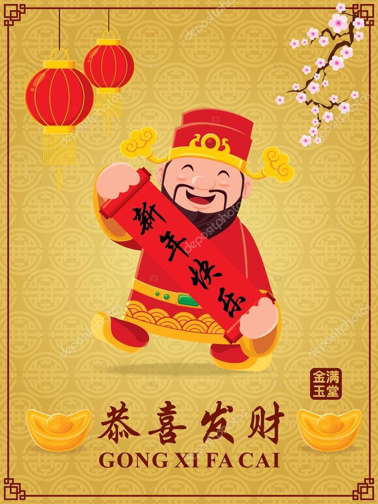 Vintage chinesische neue Jahr Plakatentwurf mit chinesischen Gott ...