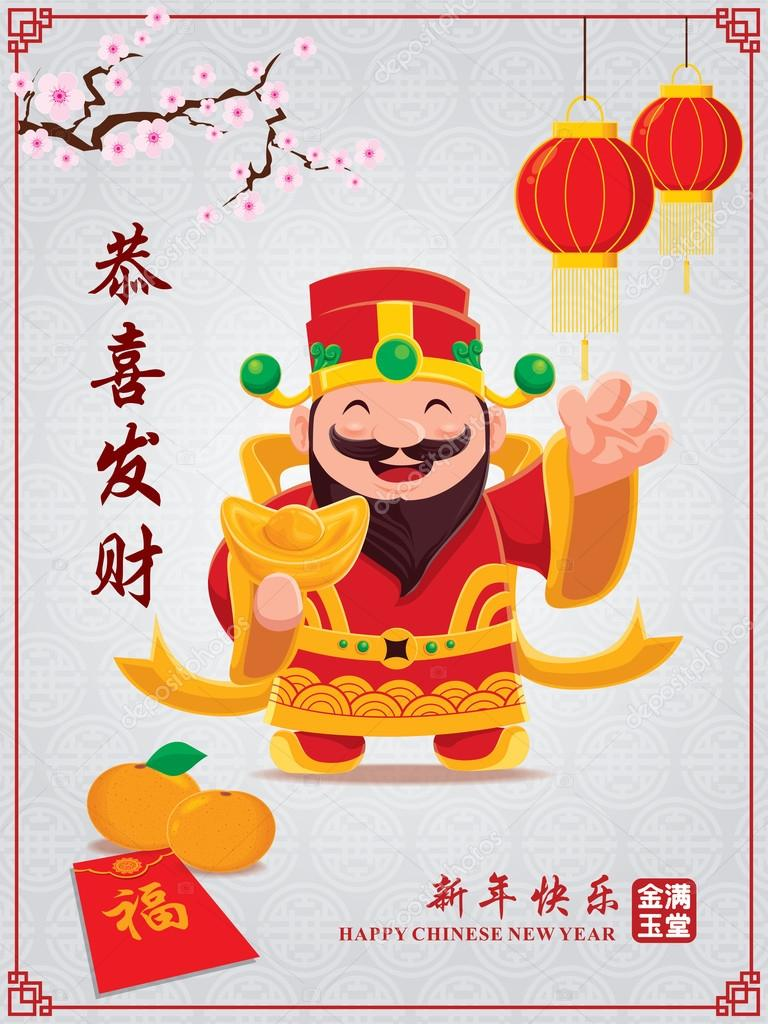 vintage chinese new year poster design with chinese god of wealth chinese wording meanings - Chinese New Year 2005