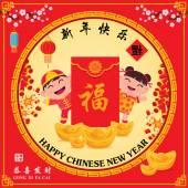 Fotografie Alte chinesische Neujahr Plakatgestaltung mit chinesischen Kinder, Kinder, chinesische Formulierung Bedeutungen: Ich wünsche Ihnen Wohlstand und Reichtum, Happy Chinese New Year, reichen  am besten wohlhabenden