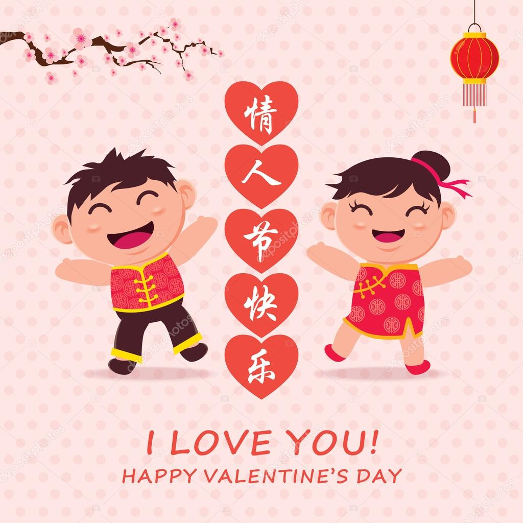 Vintage Valentines Day Poster Design Chinese Wording Means Happy