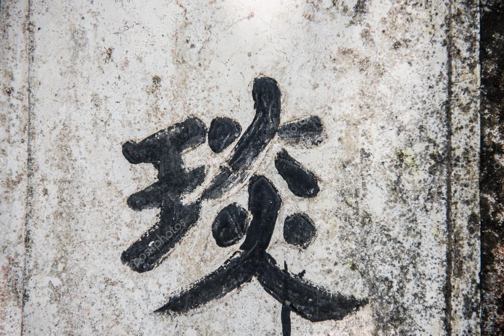 Symbol In Hoa Lu Stock Photo Eugenef 98680136