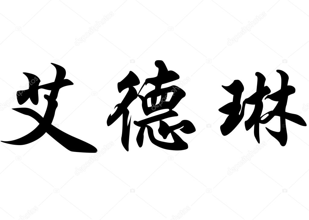 English Names Adeline In Chinese Calligraphy Characters Stock