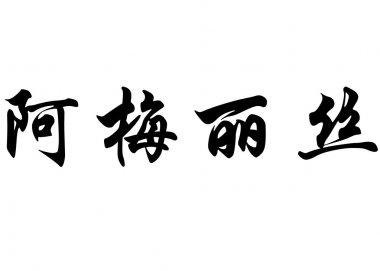English name Amelys in chinese calligraphy characters