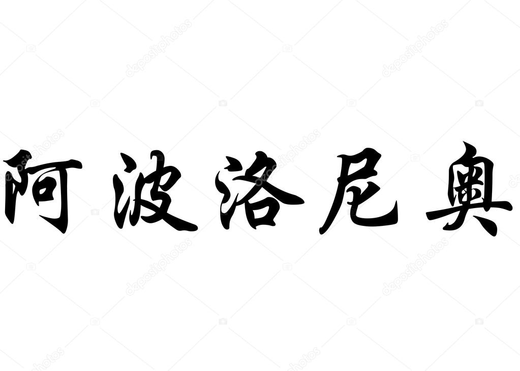Family first chinese symbol | English name Apolonio in