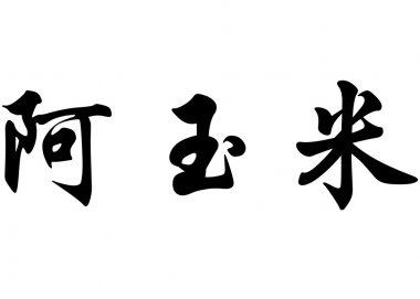 English name Ayumi in chinese calligraphy characters