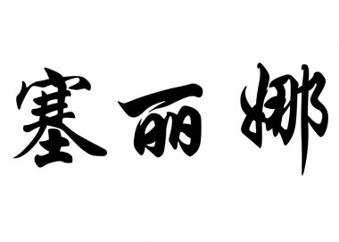 English name Celina in chinese calligraphy characters
