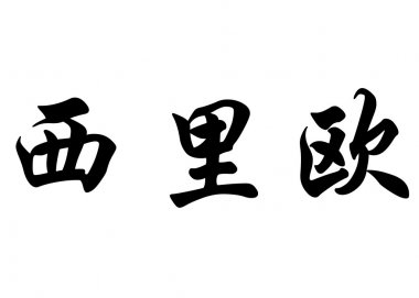 English name Celio in chinese calligraphy characters