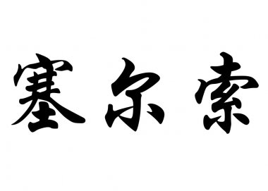 English name Celso in chinese calligraphy characters
