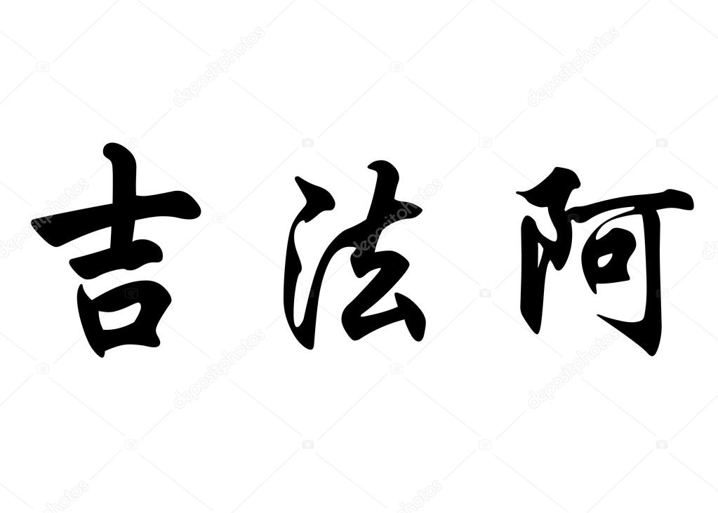 English Name Chifaa In Chinese Calligraphy Characters Stock Photo