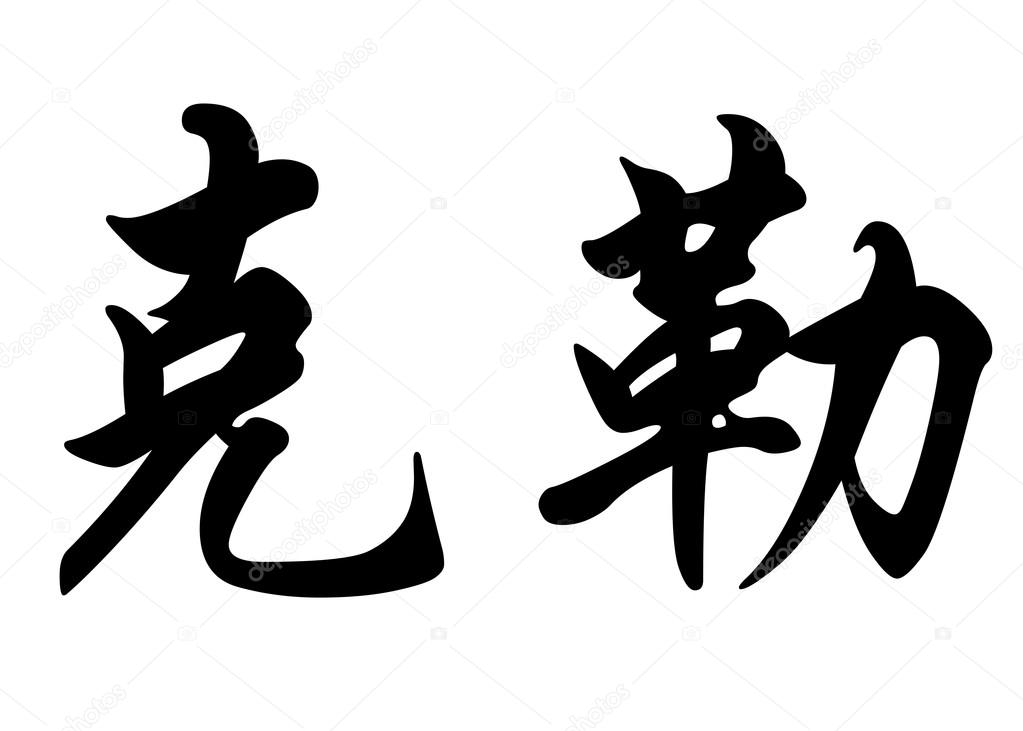 English Name Cole In Chinese Calligraphy Characters Stock Photo