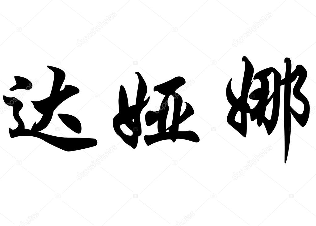 English Name Dayana In Chinese Calligraphy Characters Stock Photo Image By C Seiksoon 69041887