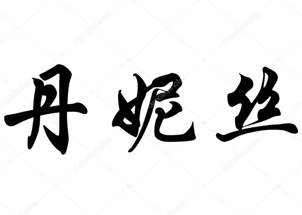 имя денис на японском картинки если
