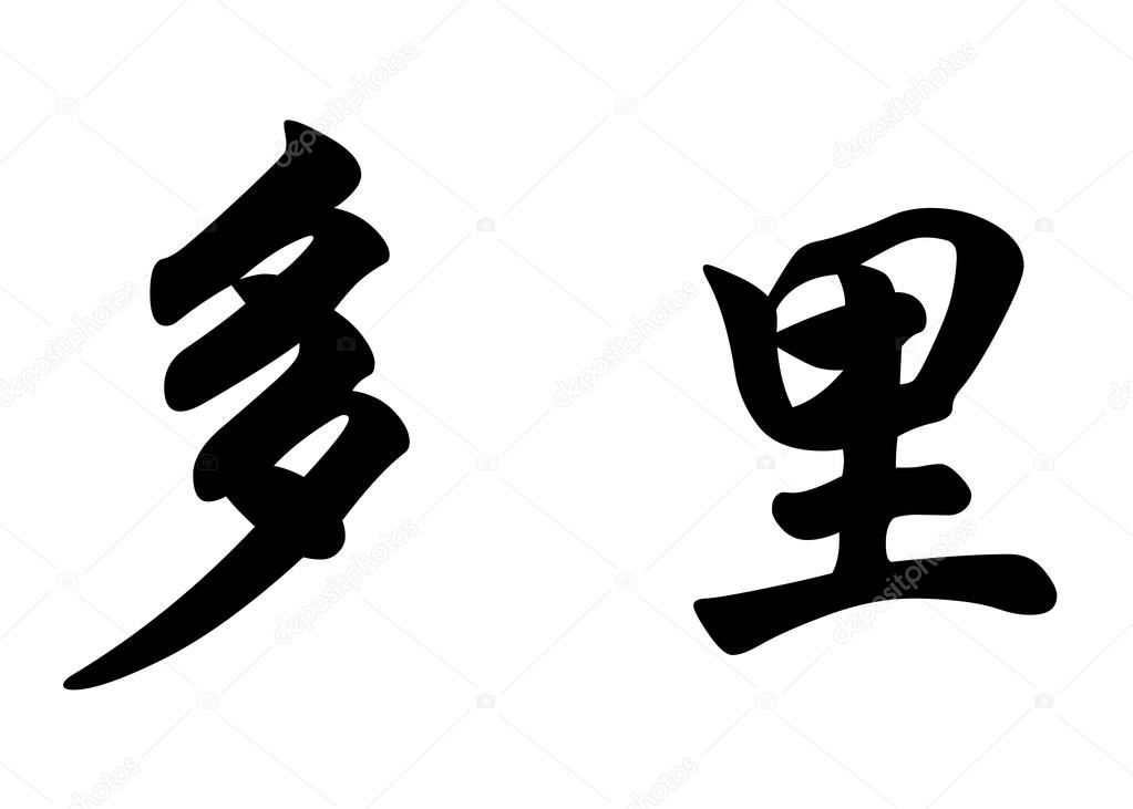 English Name Dolly In Chinese Calligraphy Characters Stock Photo