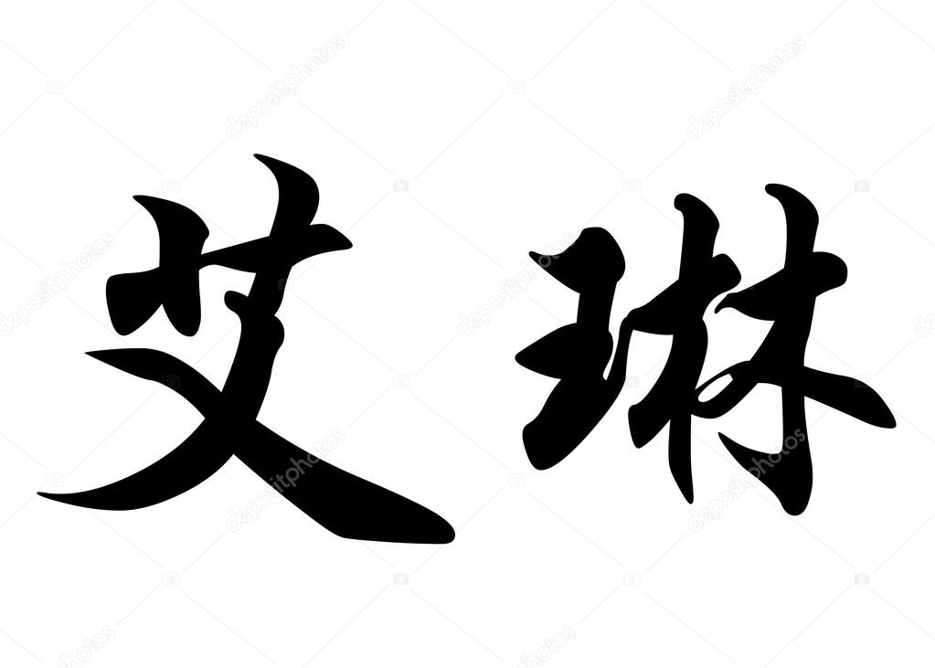 English Name Eileen In Chinese Calligraphy Characters Stock Photo