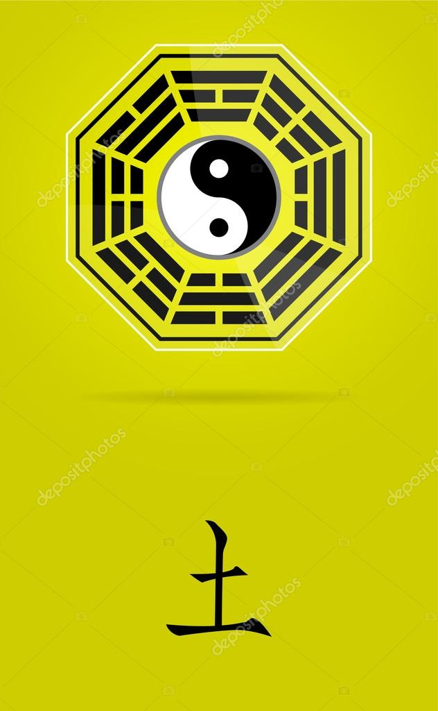 Bagua Yin Yang Symbol With Earth Element Stock Vector