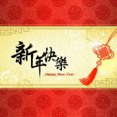 Photo Chinese New Year greeting card