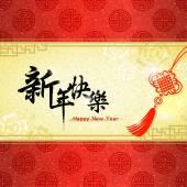 Fotografie Čínský Nový rok přání