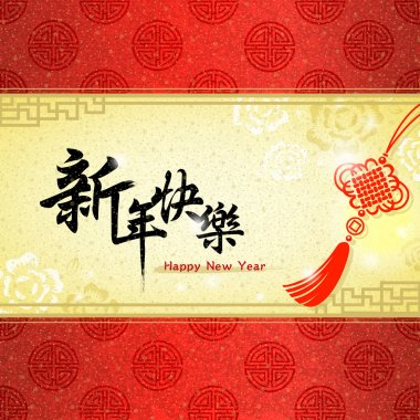 Chinese New Year greeting card with Chinese knot stock vector