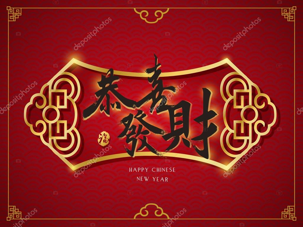Wishing You Prosperity In Traditional Chinese Word Stock Vector