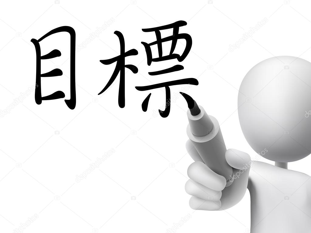 Traditional Chinese Words For Goal Stock Vector