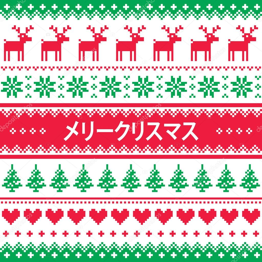 Merry christmas in japanese greetings card with winter pattern merry christmas in japanese greetings card with winter pattern merii kurisumasu stock vector m4hsunfo