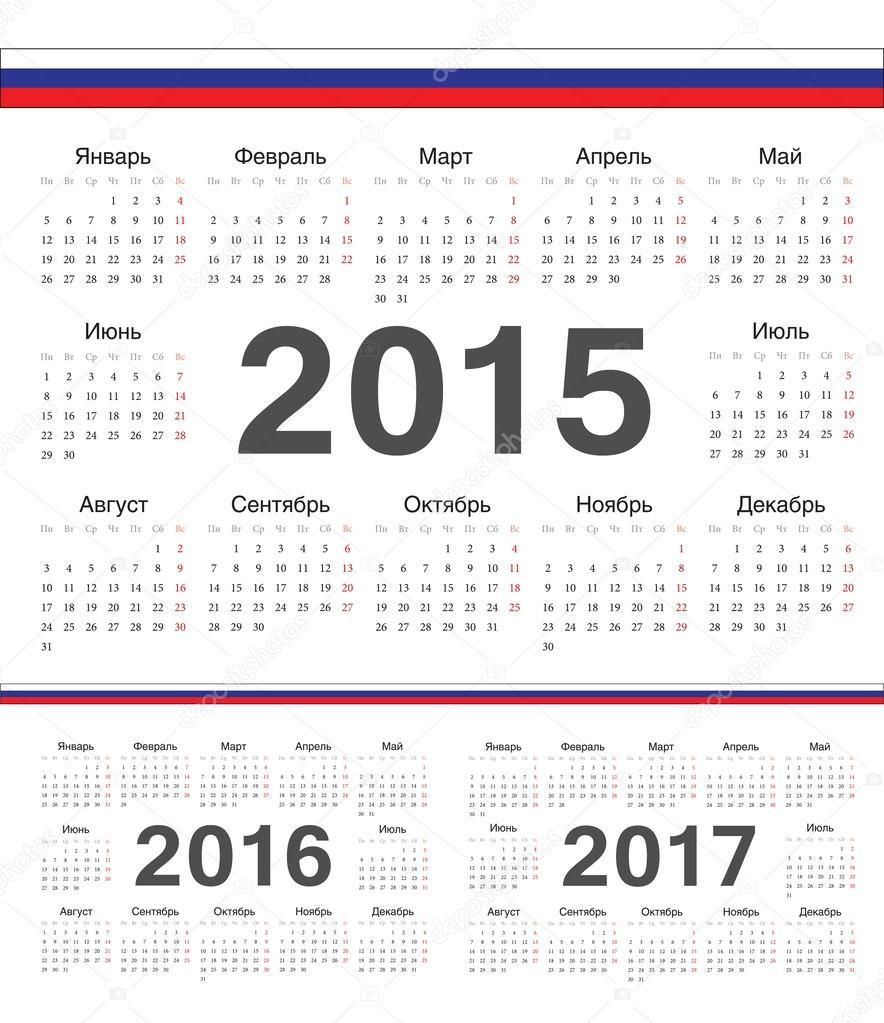 Календарь учебного года 2015-2016 в рб