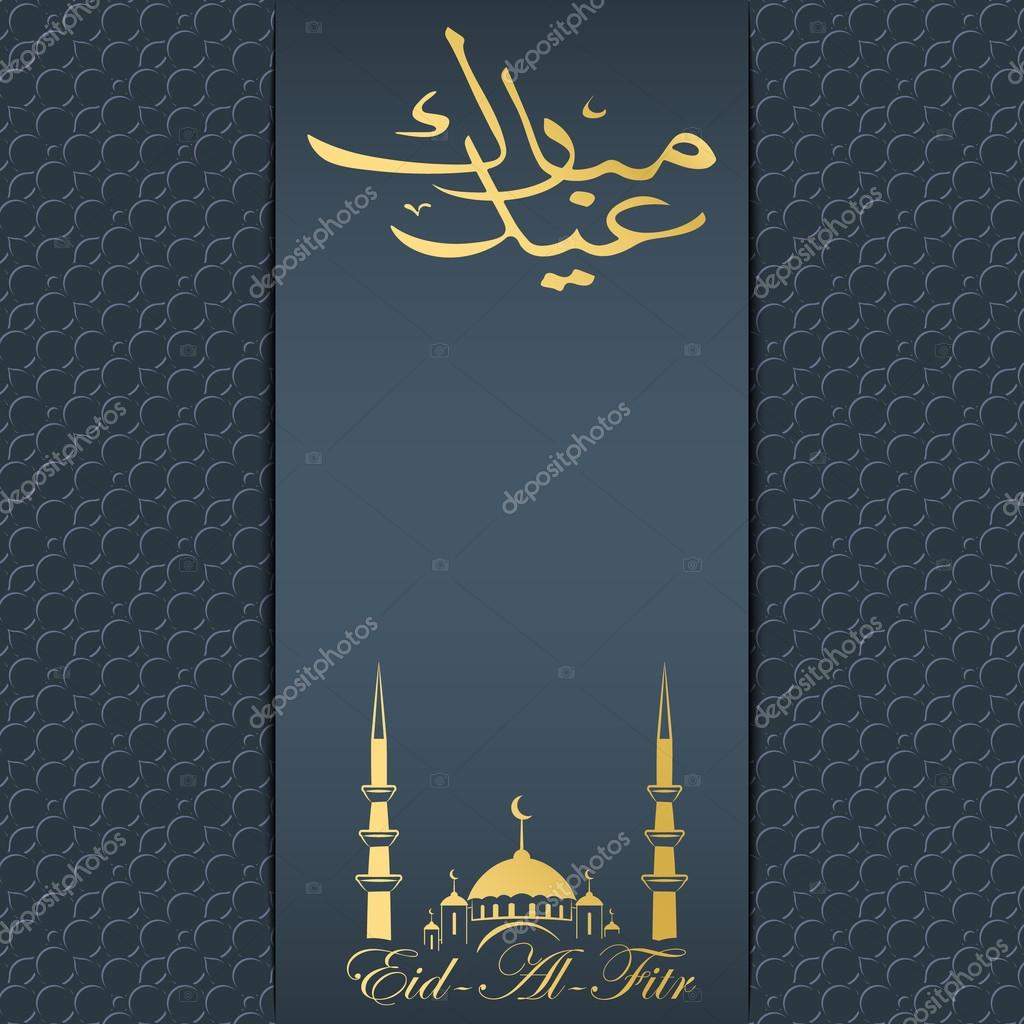 Eid Al Fitr Greeting Card Stock Vector Vklim2011 113542274