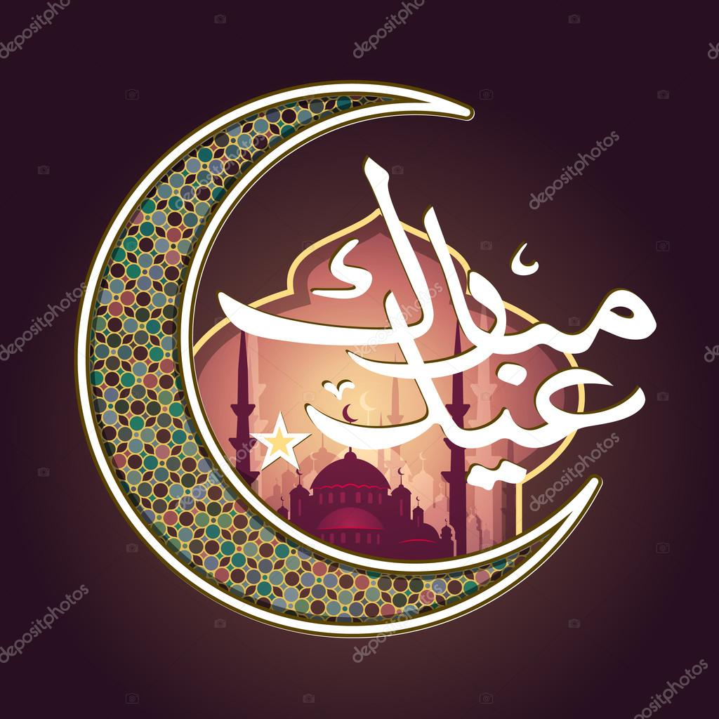 Must see Arabic Eid Al-Fitr Greeting - depositphotos_113637146-stock-photo-eid-al-fitr-greeting-card  Photograph_4110049 .jpg