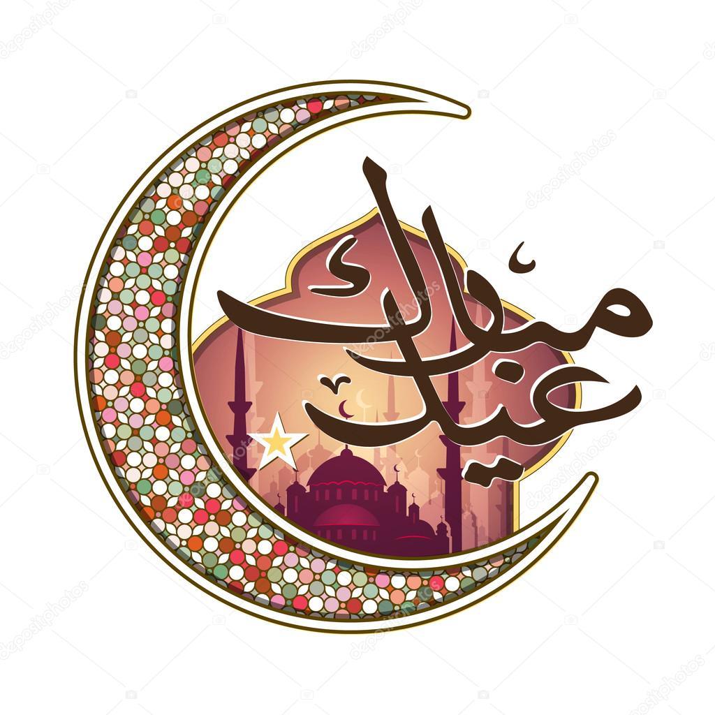 Beautiful Eid Holiday Eid Al-Fitr Greeting - depositphotos_113637570-stock-photo-eid-al-fitr-greeting-card  Image_924024 .jpg