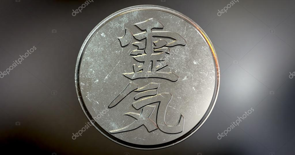 Reiki Symbols For Meditation And Relaxation Stock Photo