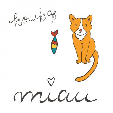 Cute cat character illustration with russian lettering and sardine