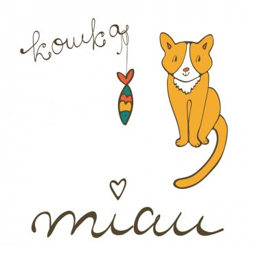 Cute cat character illustration with russian lettering of cat word , koshka means cat in Russian, and sardine