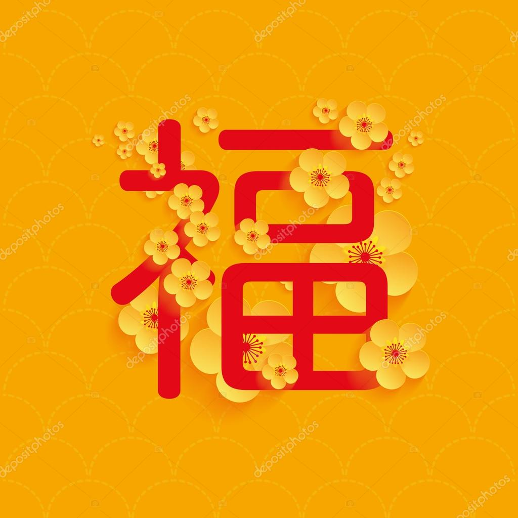 Chinese New Year Greeting Card Vector Design Stock Vector