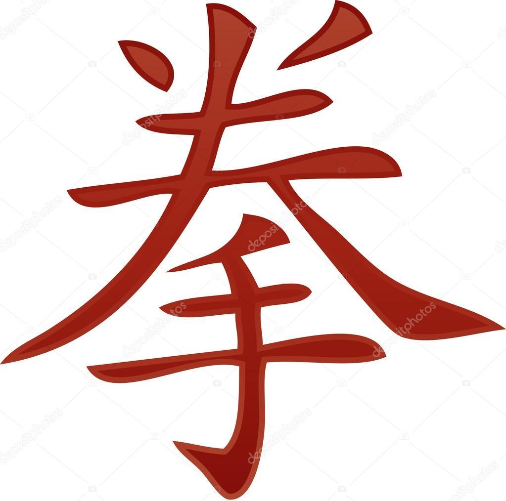 Chinese Letter Clipart Illustration  Stock Vector  Kozzi