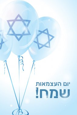 Israel Independence Day card